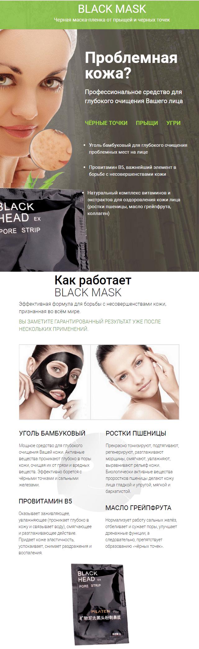 Маска от прыщей и черных точек Black Head pore strip pilaten - фото 1
