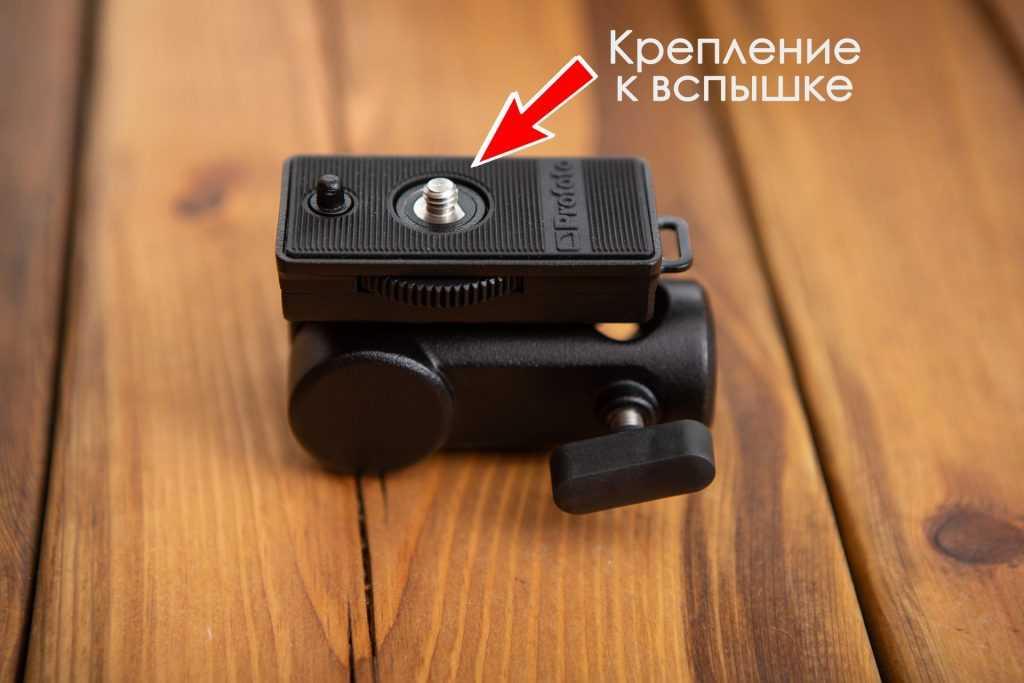 Profoto B10 Plus: обзор портативной аккумуляторной вспышки - фото 8