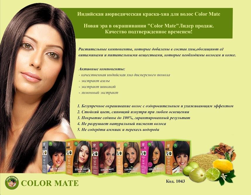 Краска для волос Color Mate тон 9.4 (золотисто-коричневый) 15 г. - фото MjZkC3_zt4Nqf0Py2KwU0wKHGhjc86jBHGjzEG0l