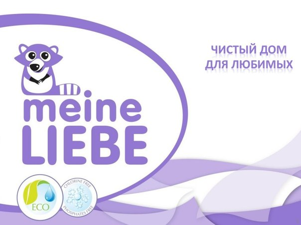 MEINE LIEBE Активная пена для чистки ковров и обивки мебели из ткани, 500 мл - фото 1