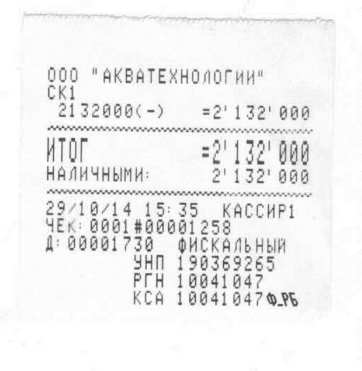Оплата и доставка - фото Кассовый чек
