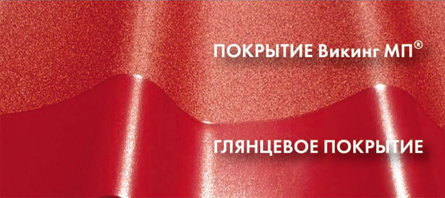 Металлочерепица с новым покрытием Викинг МП - фото Покрытие-Викинг-МП.jpg
