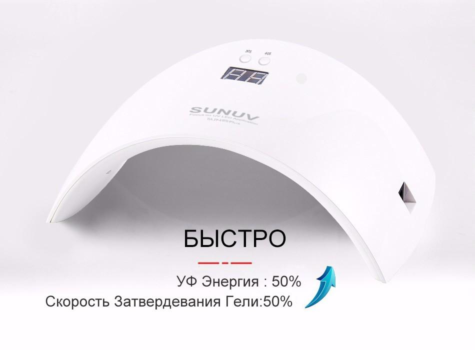 Лампа для сушки ногтей SUNUV SUN 9X Plus 36w с дисплеем - фото 2