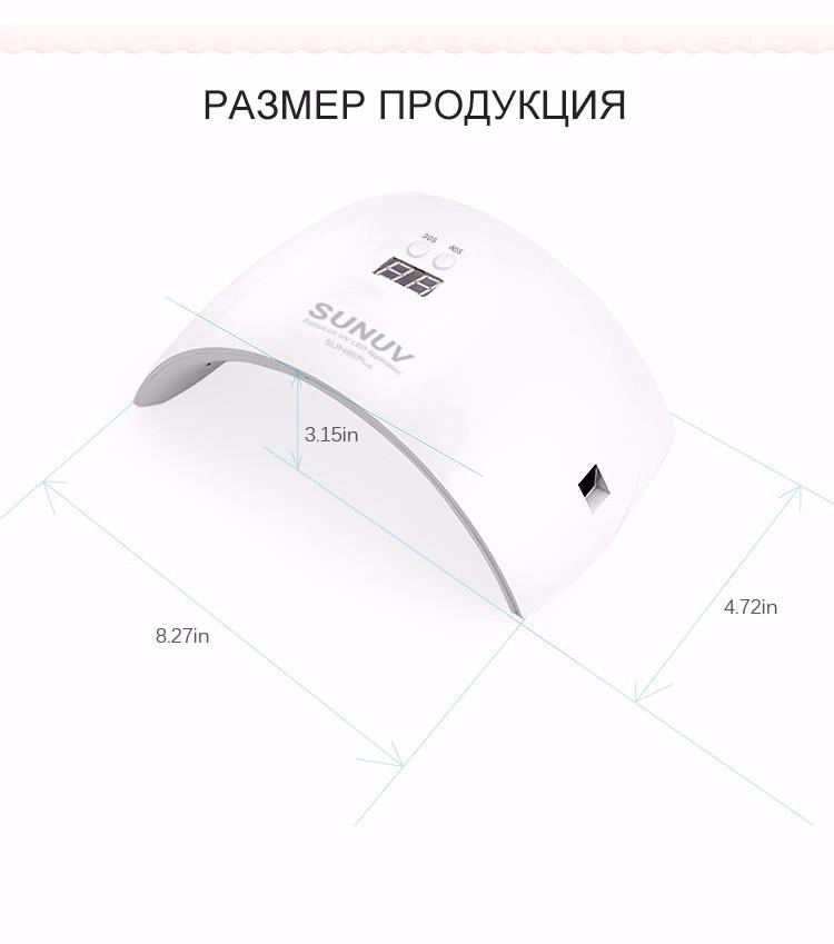 Лампа для сушки ногтей SUNUV SUN 9X Plus 36w с дисплеем - фото 9