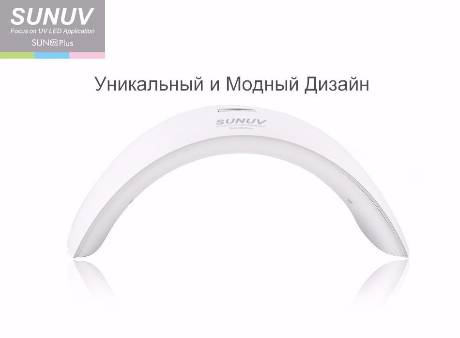 Лампа для сушки ногтей SUNUV SUN 9X Plus 36w с дисплеем - фото 1