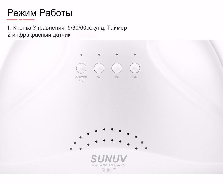 Лампа для маникюра SUNUV SUN one 48W led - фото 6