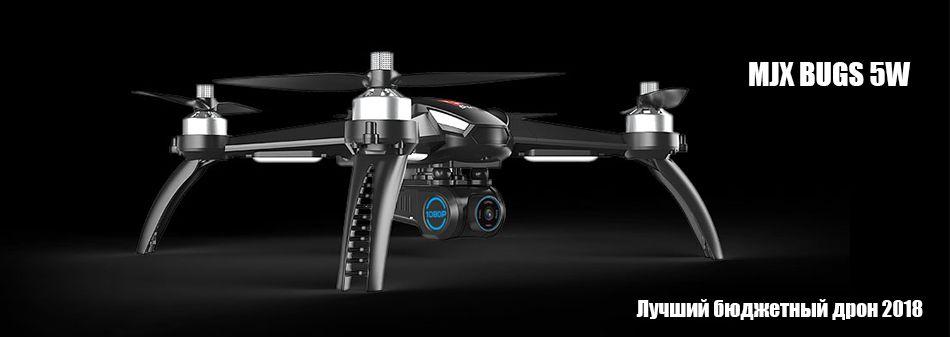Квадрокоптер MJX Bugs 5W с камерой 4K - фото mjx bugs 5w купить в минске.jpg