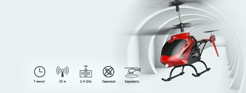 Радиоуправляемый вертолет Syma S5H 2.4GHz купить в минске (4).jpg