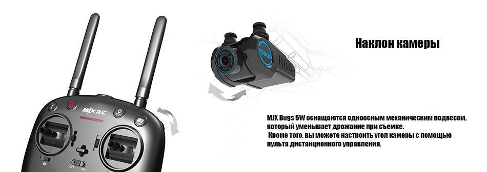 Квадрокоптер MJX Bugs 5W с камерой 4K - фото лучший квадрокоптер mjx bugs 5w.jpg