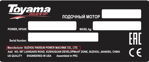 Преимущества лодочных моторов TOYAMA - фото img69.jpg