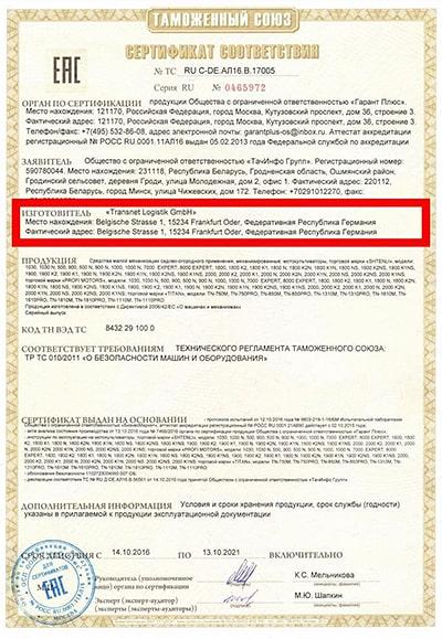 сертификат штенли