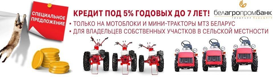 Мотоблок МТЗ Беларус 09Н (9 л. с., ВОМ) с двигателем Honda + Подарки - фото Kredit-MTZ-banner 09Н