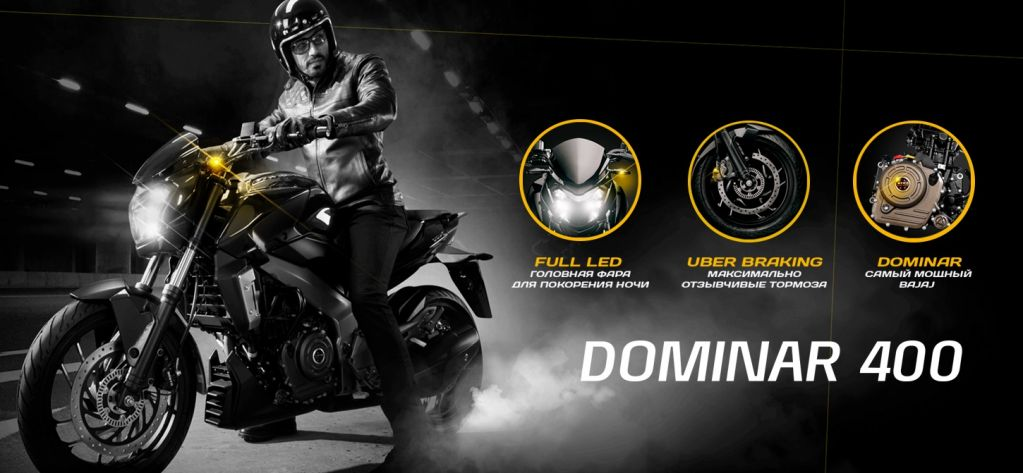 мотоцикл bajaj dominar 400 2019 года