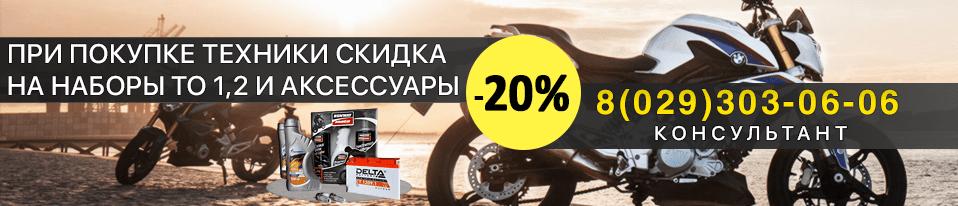 Скидка на мотоаксессуары 20%