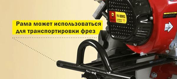 Мотоблок FERMER FM-1311MX рама