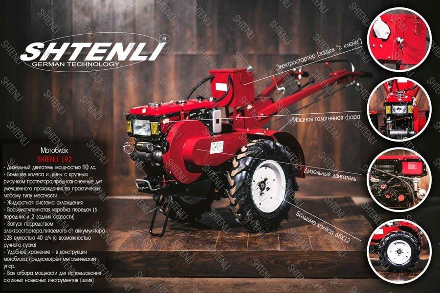 Мотоблок дизельный Shtenli G-192