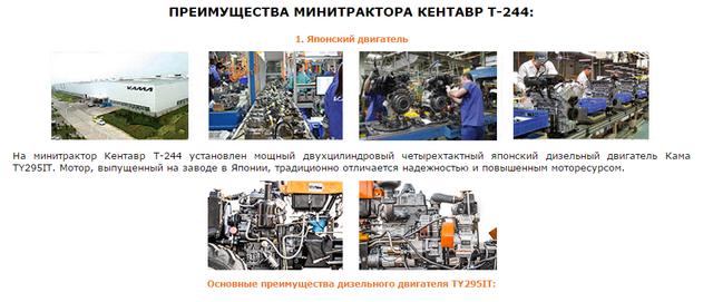 Минитрактор Кентавр Т-244-5.jpg