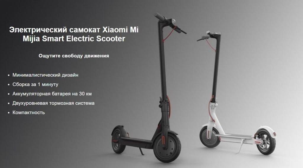 Электросамокат Xiaomi MiJia Smart Electric Scooter