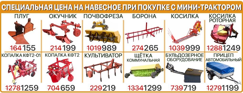 Мини-трактор МТЗ Беларус 132H - фото Баннер навески МТЗ