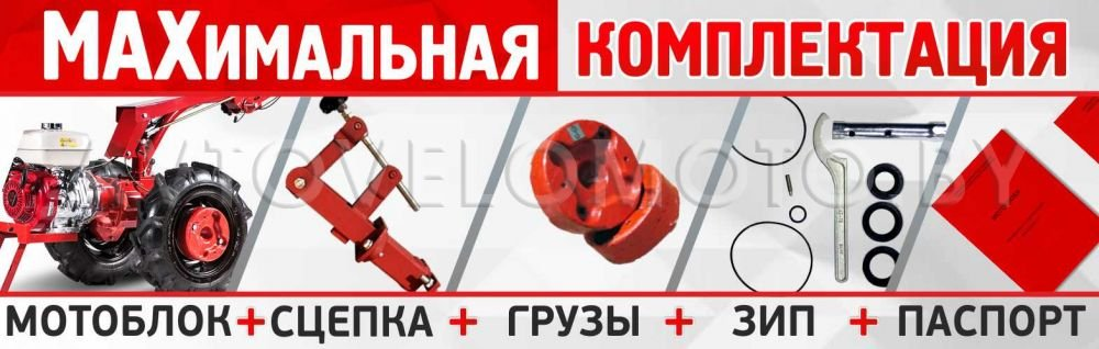 Мотоблок МТЗ Беларус 09Н (9 л. с., ВОМ) с двигателем Honda + Подарки - фото mtz-banner.jpg