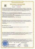 Мини-трактор Rossel RT-244D дизельный (24 л.с., трехцилиндр.) - фото sertifikat-rossel.jpg