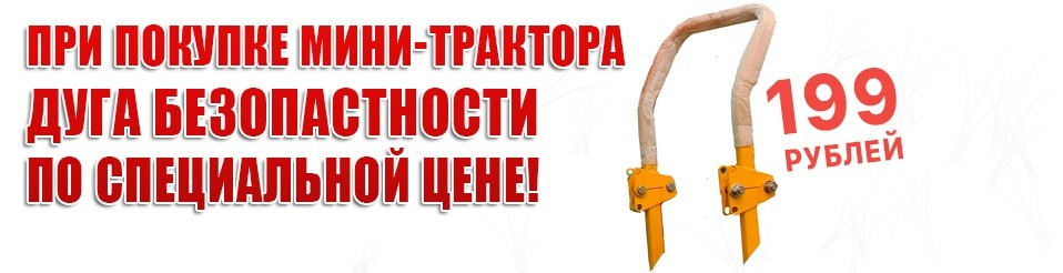 Мини-трактор Rossel RT-242D дизельный (24 л.с., трехцилиндр.) - фото Дуги безопастности по скидке