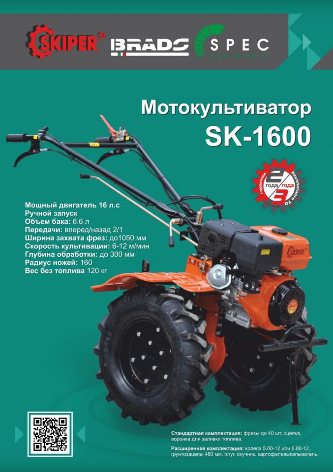 мотоблок spec 1600.png