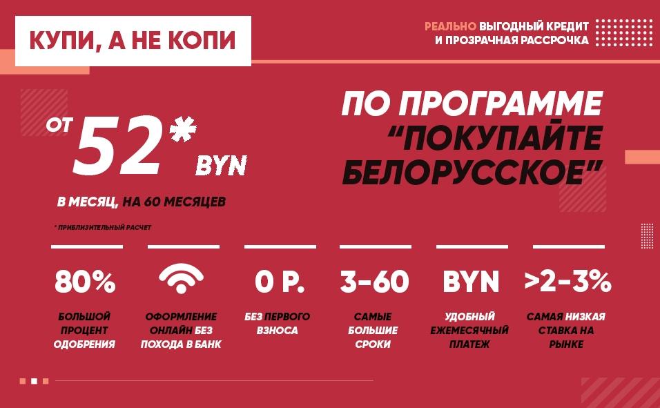 покупайте белорусское.jpg