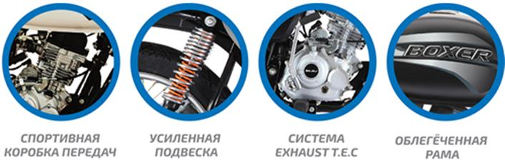 Преимущества Мотоцикла BAJAJ Boxer BM 150X Disk