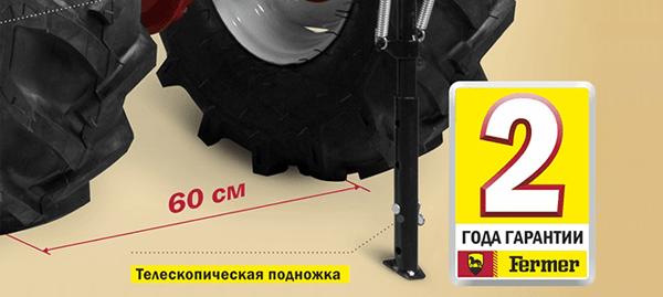Мотоблок FERMER FM-1311MX телескопическая подножка