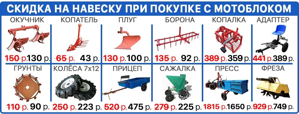 Мини-трактор на базе мотоблока МТЗ Беларус (BOM, колеса 6х12) - фото баннер навески 21 08.jpg