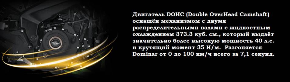 Мотоцикл Bajaj Dominar 400 2019 (4).jpg