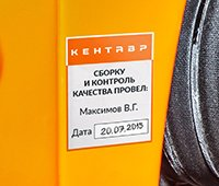Мини-трактор Кентавр Т-240 (24 л.с., BOM, 1246 куб. см, ременная передача, гидравлика) - фото kachestvo.jpg