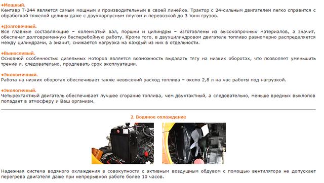 Минитрактор Кентавр Т-244-6.jpg