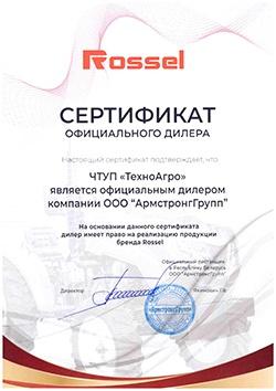Мини-трактор Rossel XT-184D (18 л.с., ВОМ, дифференциал) - фото rossel сертификат.jpg