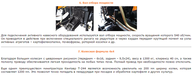 Минитрактор Кентавр Т-244-8.jpg