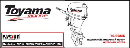 Преимущества лодочных моторов TOYAMA - фото img67.jpg