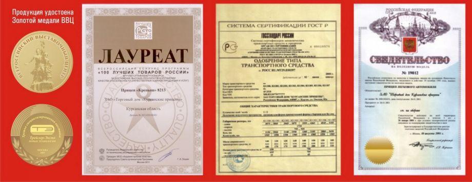 Прицеп для легкового автомобиля Уралец (8213 00) - фото награды курганских прицепов