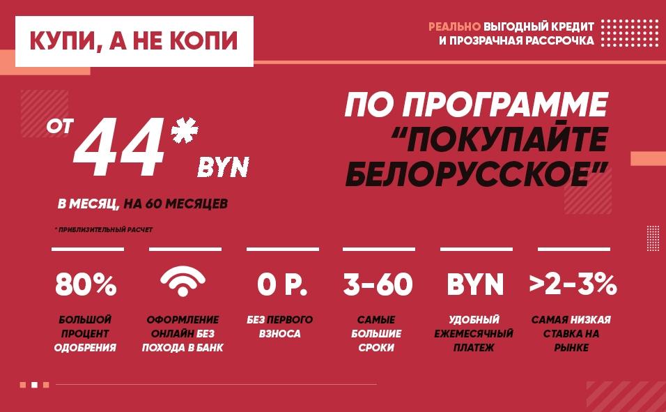 покупайте белорусское44.jpg