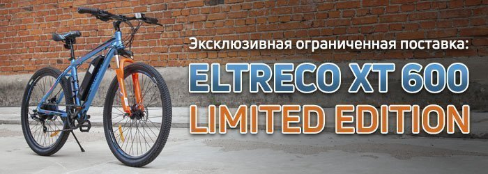 Eltreco XT 600 Limited edition