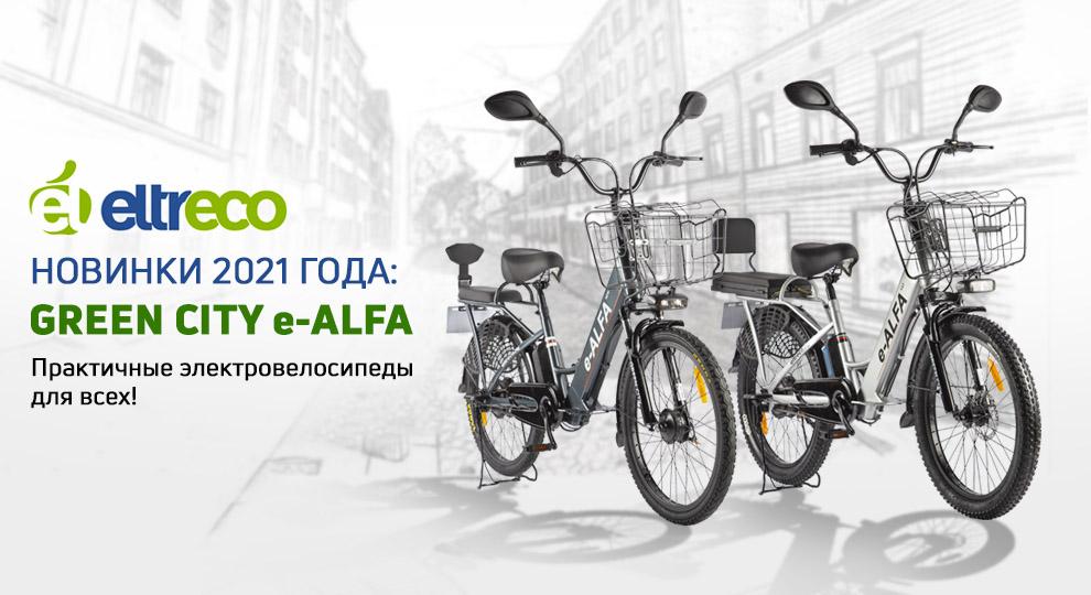 green_city_alfa2021.jpg