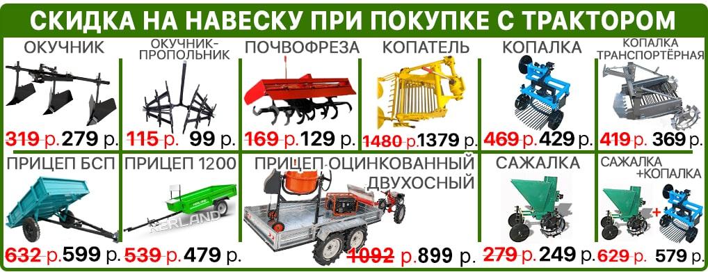 Мини-трактор Rossel XT-152D (18 л.с., ВОМ, дифференциал) + Подарки - фото Баннер навески 18 10 rossel 152 184 shtenli t180 catman t18 mt242.jpg