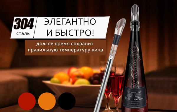 Охладитель для вина с аэратором «Wine Cool» - фото wine1.jpg