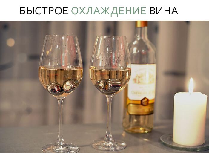 Стальной лед «Жемчужины для вина» - фото pearl1.jpg