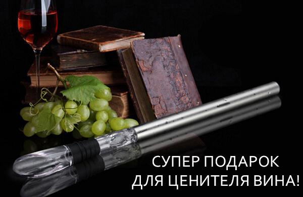 Охладитель для вина с аэратором «Wine Cool» - фото wine4.jpg