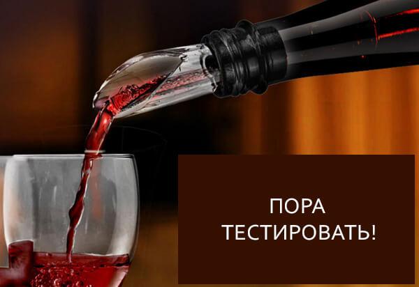 Охладитель для вина с аэратором «Wine Cool» - фото wine9.jpg