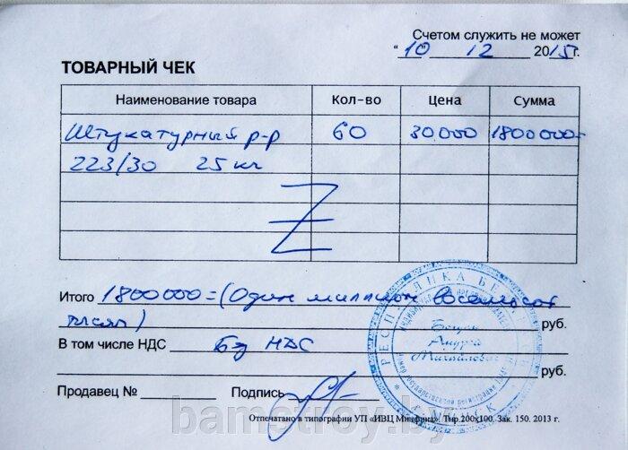 Оплата и доставка - фото товарный чек