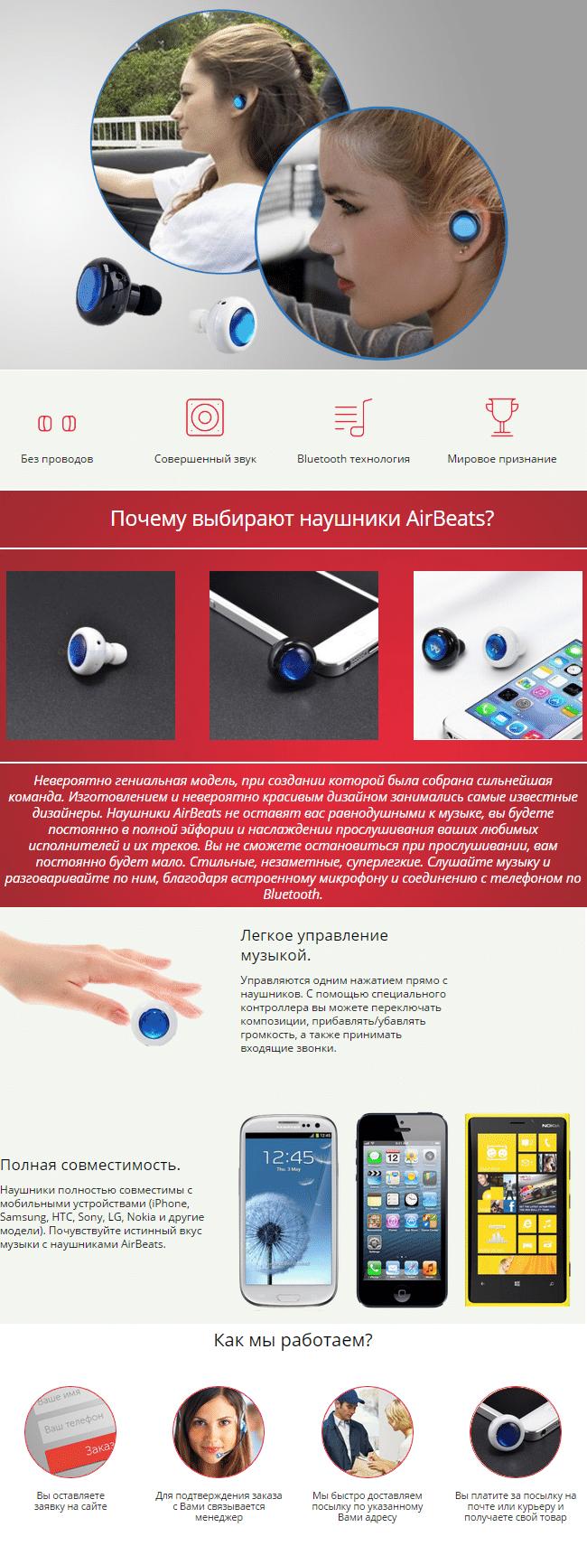 Air Beats – беспроводные Bluetooth наушники - фото Беспроводные наушники AirBeats