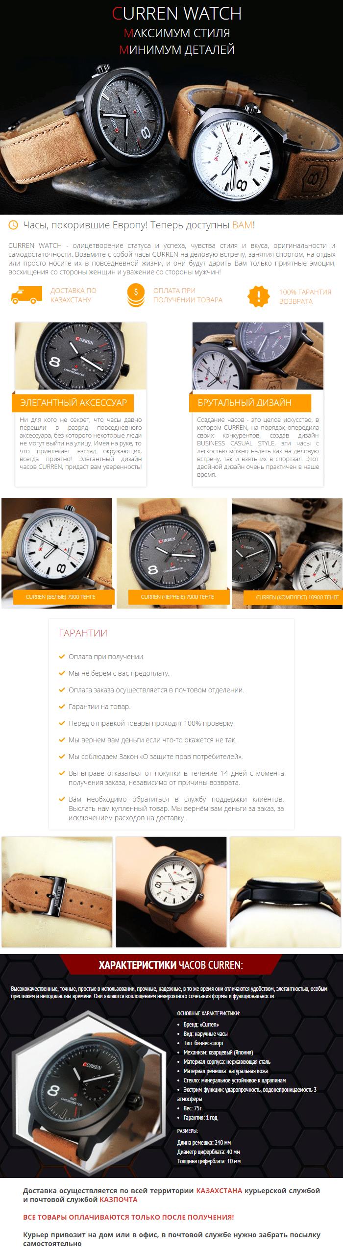 Часы Curren 8139 Bussines Sport Style - фото часы Curren 8139