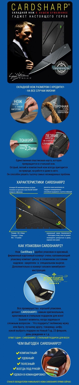 Нож Cardsharp 2 (оригинал) - фото Нож кредитка Cardsharp 2